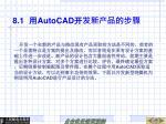 8 1 autocad