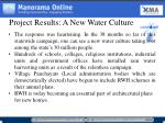 project results a new water culture