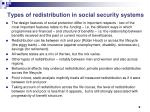 types of redistribution in social security systems