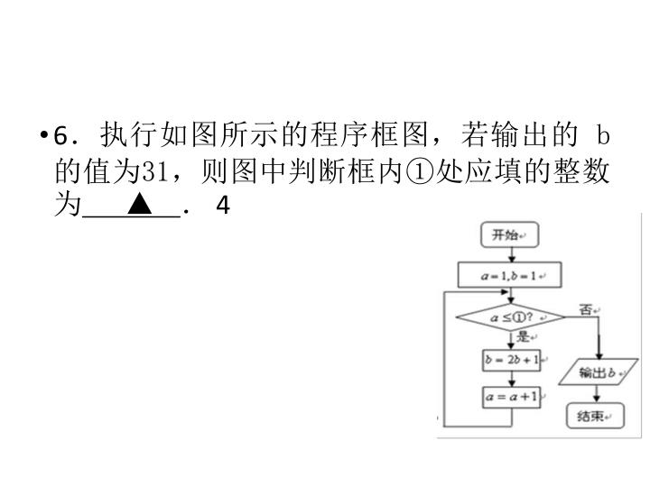 6.执行如图所示的程序框图,若输出的