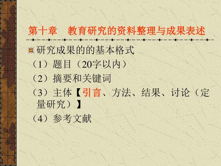 第十章  教育研究的资料整理与成果表述