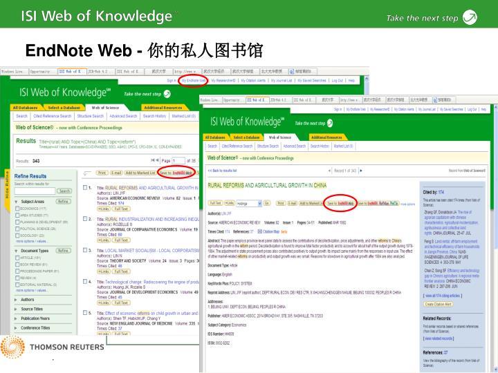 EndNote Web -
