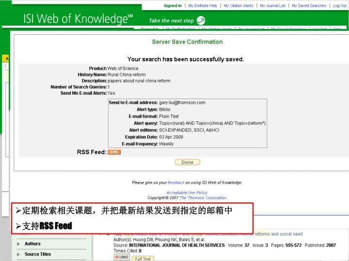 定期检索相关课题,并把最新结果发送到指定的邮箱中