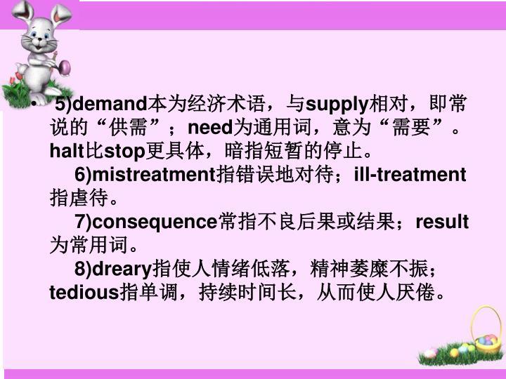 5)demand