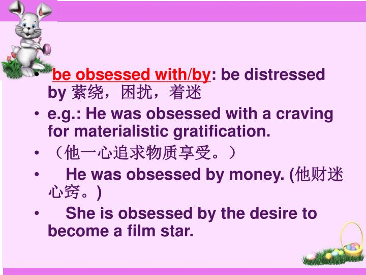 be obsessed with/by
