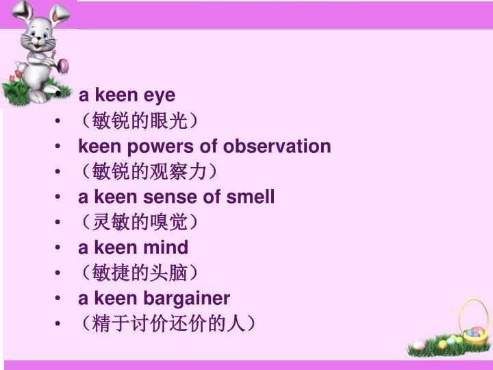 a keen eye