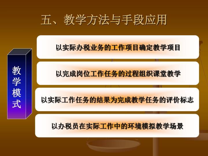 五、教学方法与手段应用