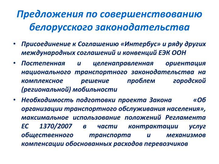 Предложения по совершенствованию  белорусского законодательства