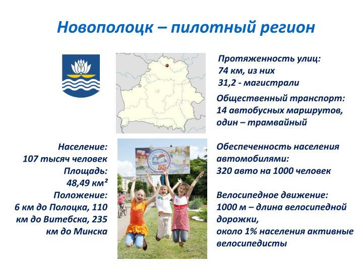 Новополоцк – пилотный регион