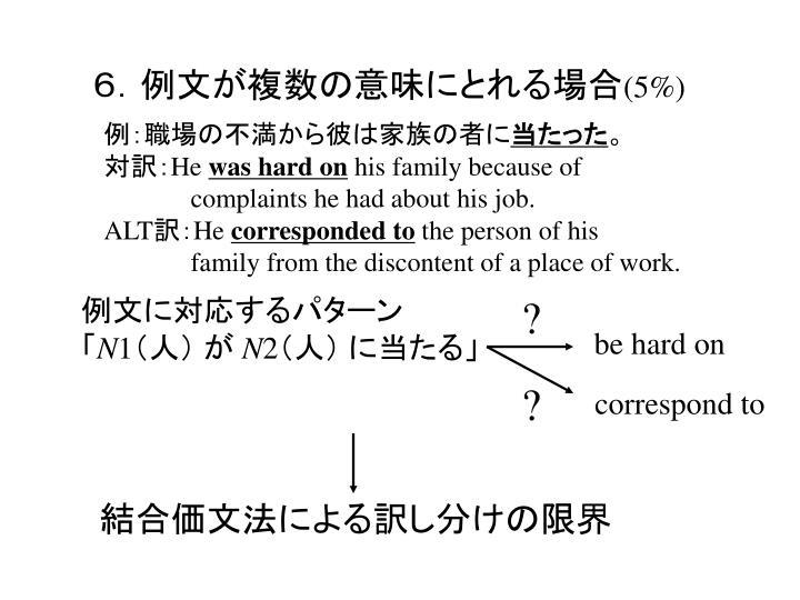 6.例文が複数の意味にとれる場合