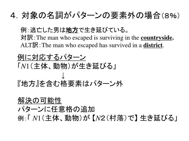 4.対象の名詞がパターンの要素外の場合