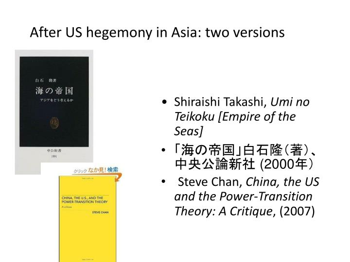 After US hegemony in Asia: two versions