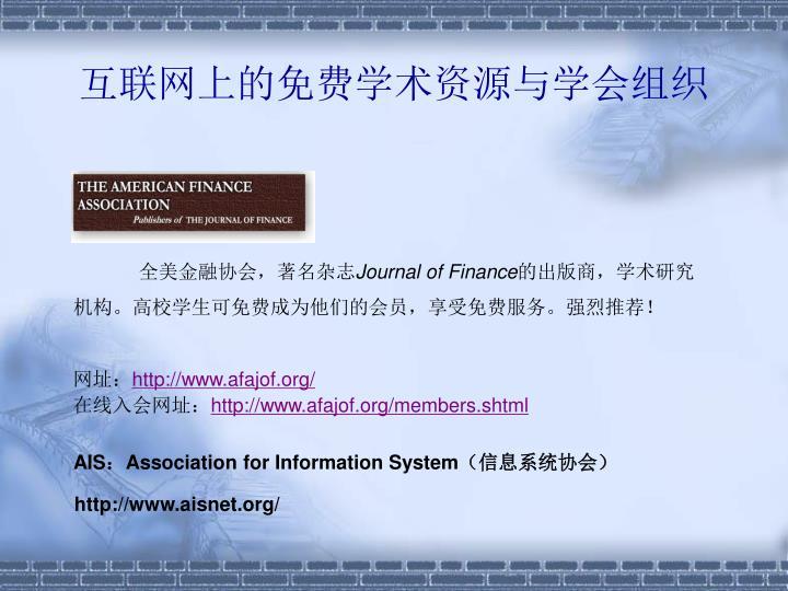 全美金融协会,著名杂志