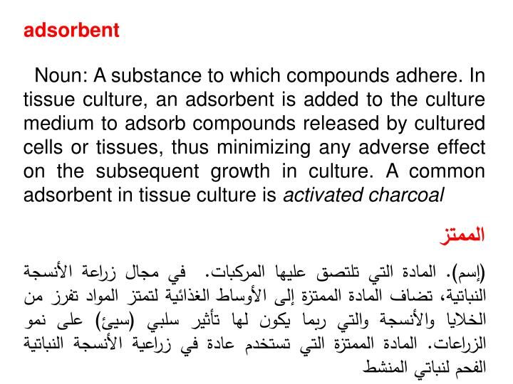 adsorbent