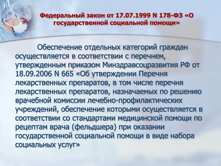 Федеральный закон от 17.07.1999 N 178-ФЗ «О государственной социальной помощи»
