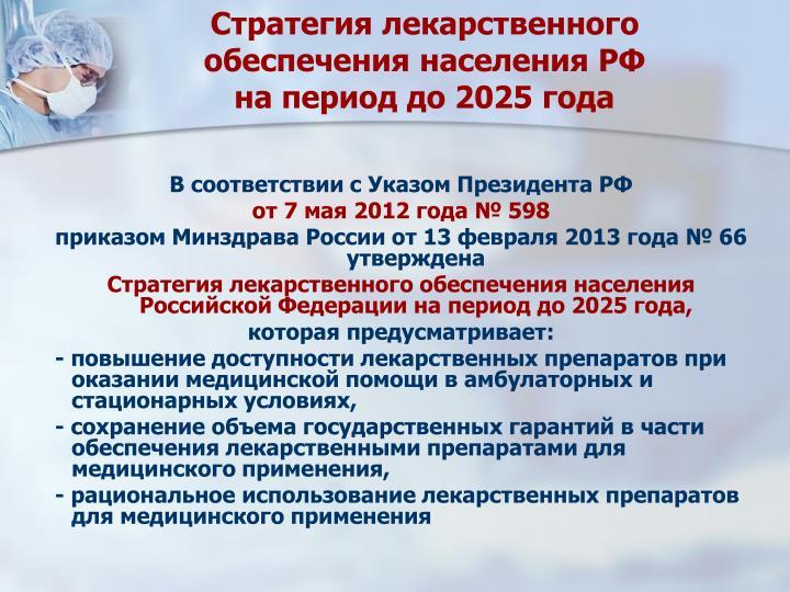 Стратегия лекарственного обеспечения населения РФ