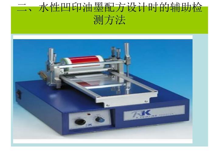 二、水性凹印油墨配方设计时的辅助检测方法