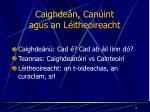 caighde n can int agus an l itheoireacht1