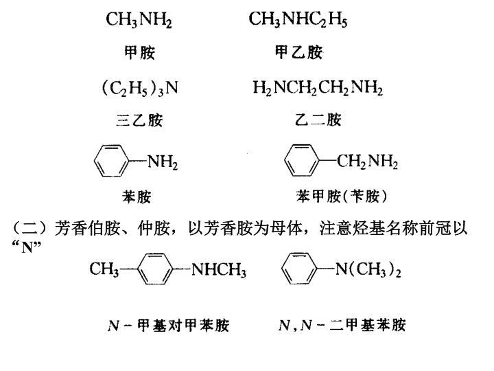 """(二)芳香伯胺、仲胺,以芳香胺为母体,注意烃基名称前冠以"""""""