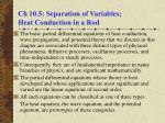 ch 10 5 separation of variables heat conduction in a rod