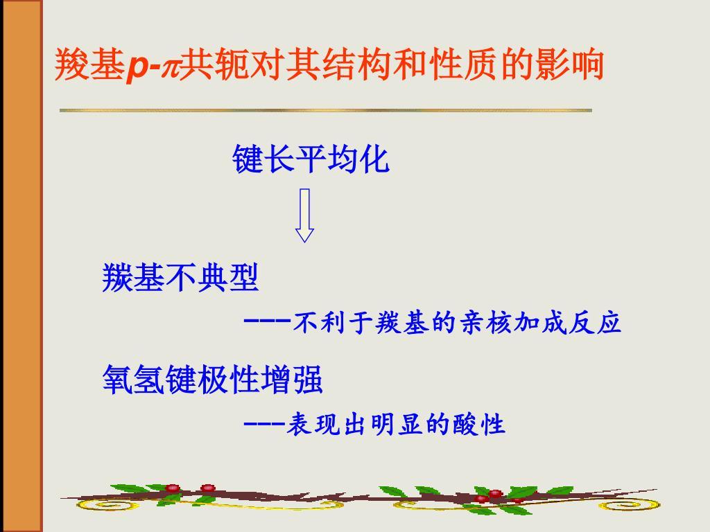 羧酸及其衍生物_PPT - 第八章 羧酸 (carboxylic acid) 及其衍生物 PowerPoint Presentation - ID ...