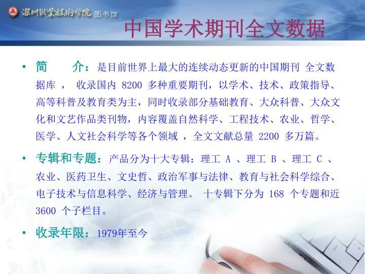 中国学术期刊全文数据