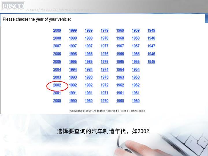 选择要查询的汽车制造年代,如