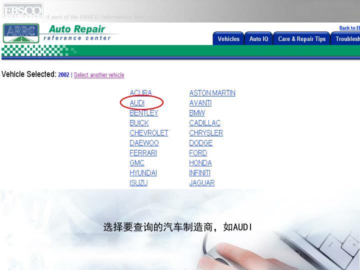 选择要查询的汽车制造商,如
