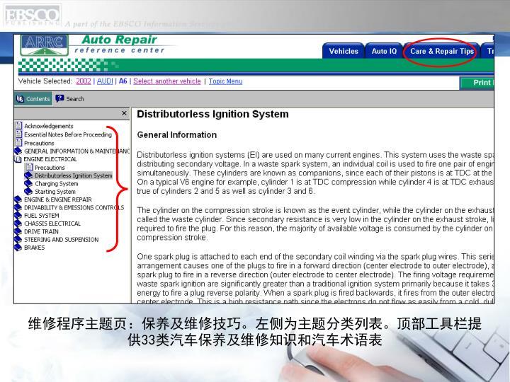 维修程序主题页:保养及维修技巧。左侧为主题分类列表。顶部工具栏提供