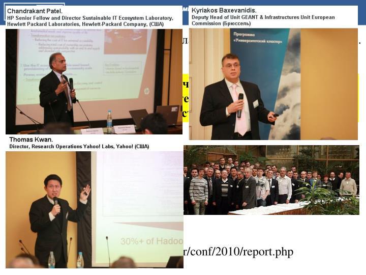 Более 120 участников из 80 организаций
