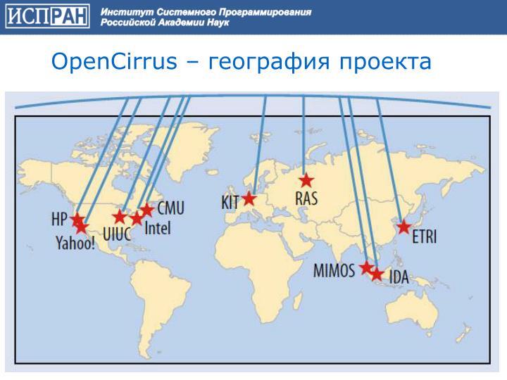 OpenCirrus