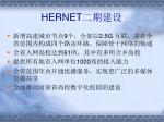 hernet3