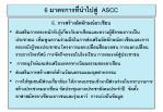 6 ascc4