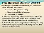 free response question 2005 2