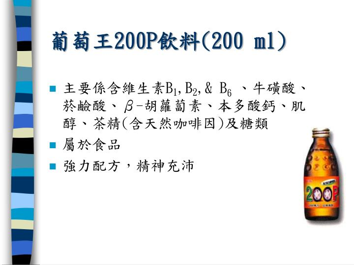 葡萄王200
