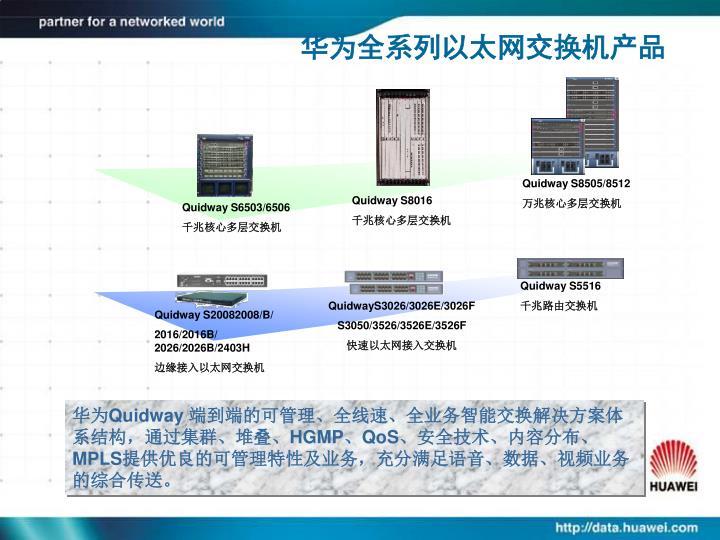 华为全系列以太网交换机产品