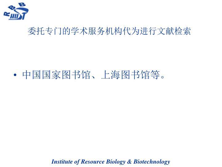 委托专门的学术服务机构代为进行文献检索
