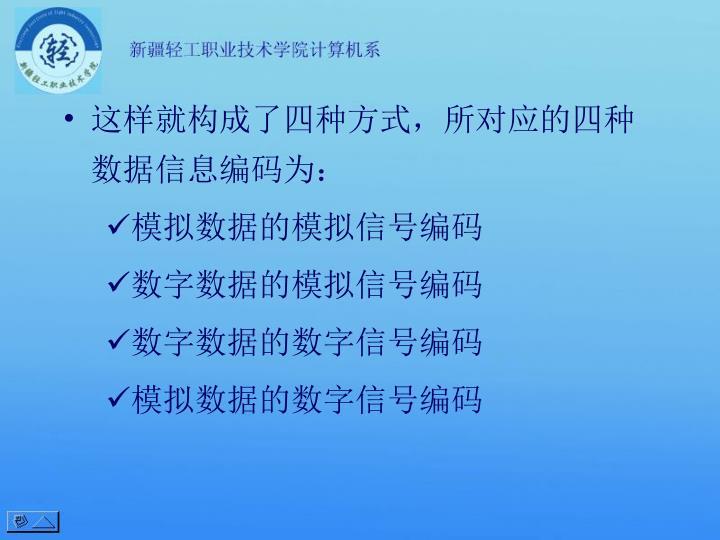 这样就构成了四种方式,所对应的四种数据信息编码为: