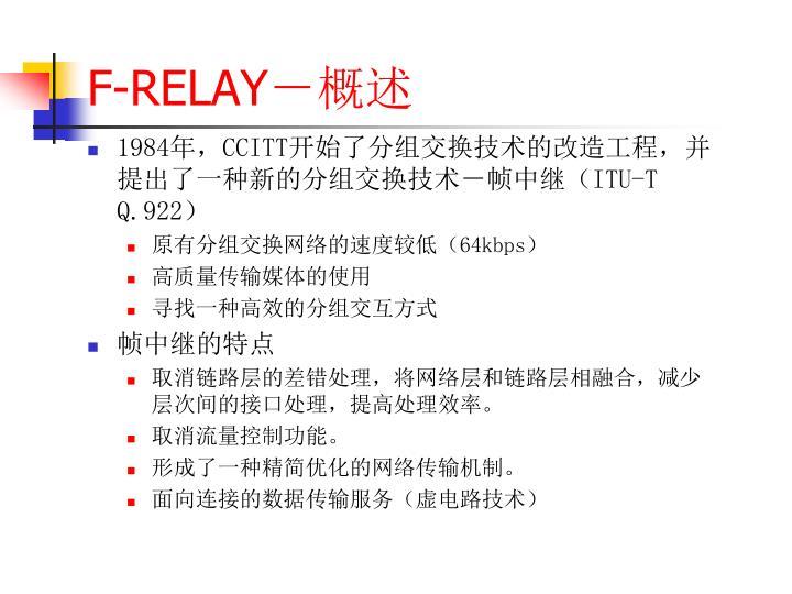 F-RELAY