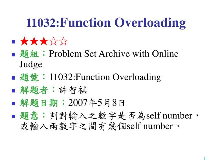 11032 function overloading