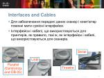 interfaces and cables
