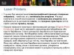 laser printers2