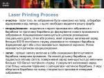 laser printing process2