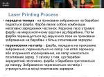 laser printing process3