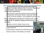scanner maintenance