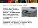 test printer from printer panel