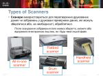 types of scanners1