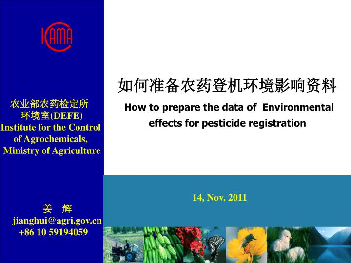 How to prepare the data of environmental effects for pesticide registration