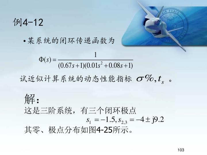 试近似计算系统的动态性能指标         。