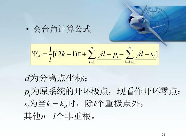 会合角计算公式